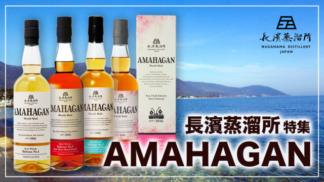 長濱蒸溜所特集AMAHAGAN