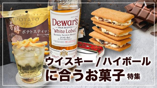 ウイスキー/ハイボールに合うお菓子特集「チョコ・スナック・甘い系・塩辛系」など幅広くご紹介。